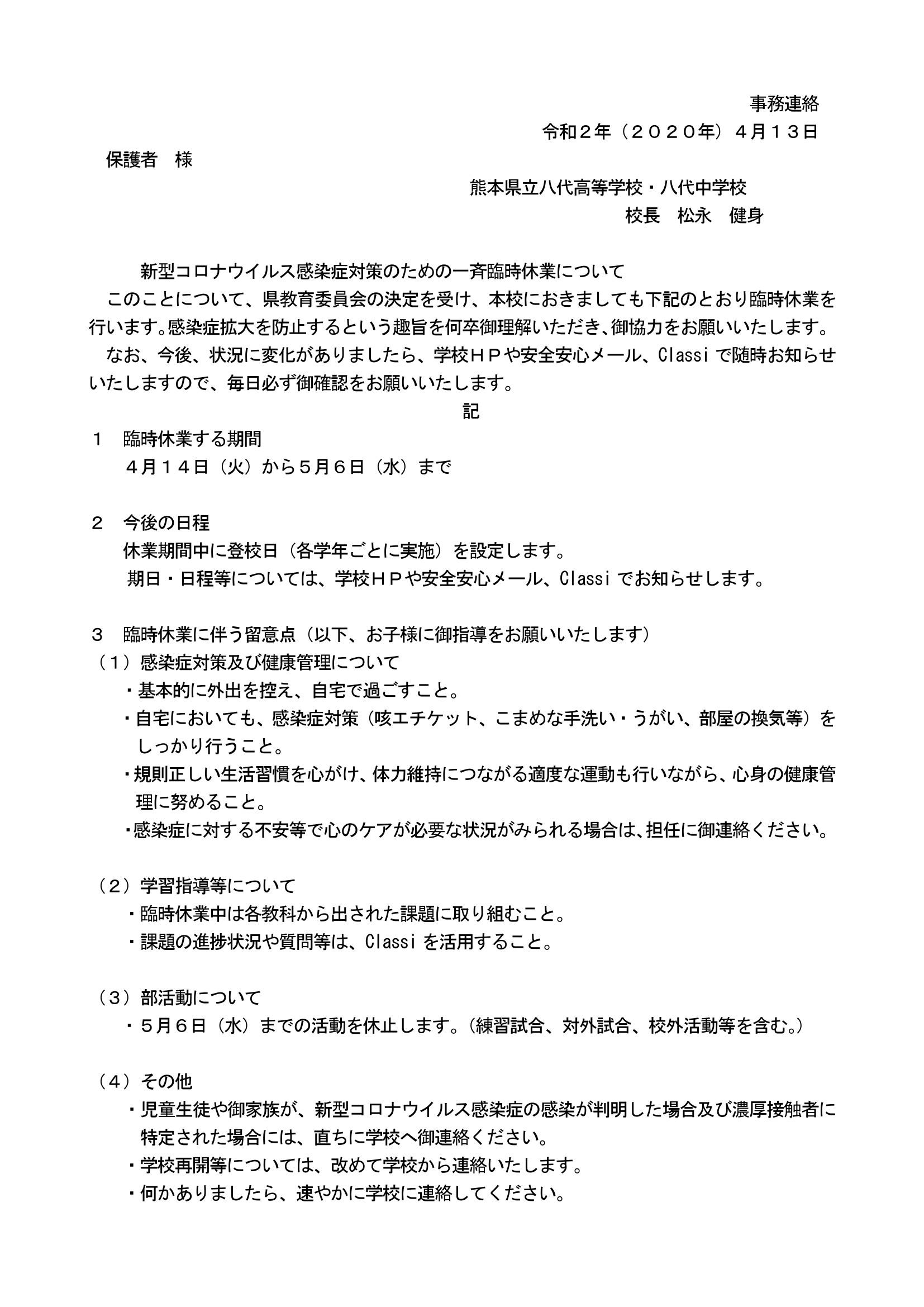 コロナ 熊本 高校
