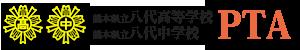 熊本県立八代高校・中学 PTA